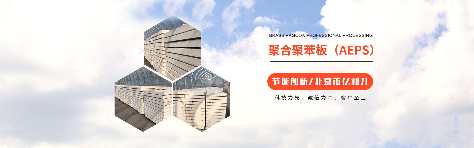 北京保温材料